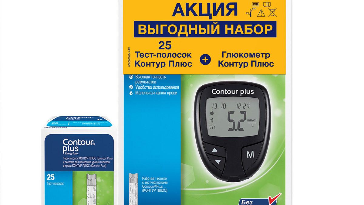 Набор глюкометр Контур Плюс+тест-полоски Контур Плюс №25 по специальной цене